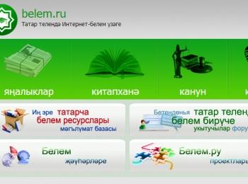 Белем.ру